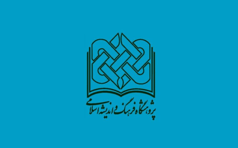 واکنش پژوهشگاه فرهنگ و اندیشه اسلامی به حواشی برنامه زاویه