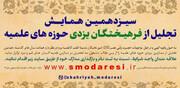 سیزدهمین همایش تجلیل از برگزیدگان یزدی حوزه های علمیه برگزار می شود
