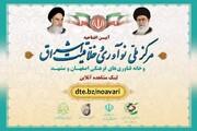 خانه فناوری های فرهنگی اصفهان افتتاح شد