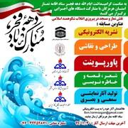مسابقه نقش نماز و مسجد در پیروزی انقلاب برگزار می شود