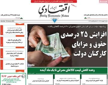 صفحه اول روزنامههای شنبه ۴ بهمن ۹۹