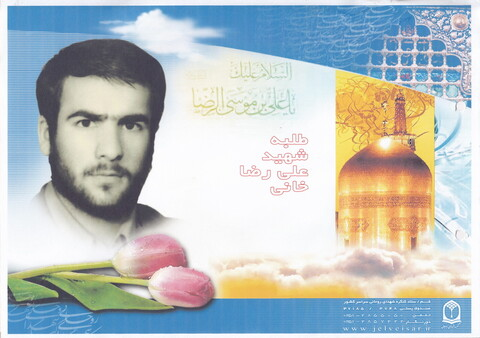 شهید روحانیعلیرضا خانی(مهدوی)