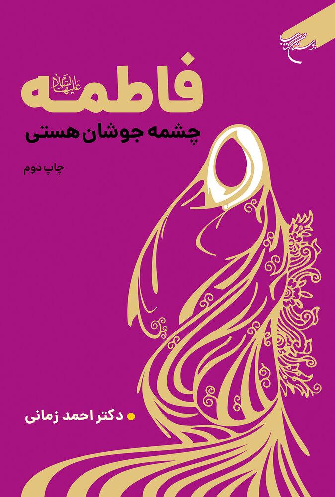فروش چاپ اول کتاب «فاطمه(س) چشمه جوشان هستی» در سه روز