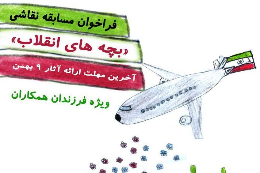 مسابقه نقاشی «بچه های انقلاب» ویژه فرزندان کارکنان مرکز مدیریت حوزه خواهران