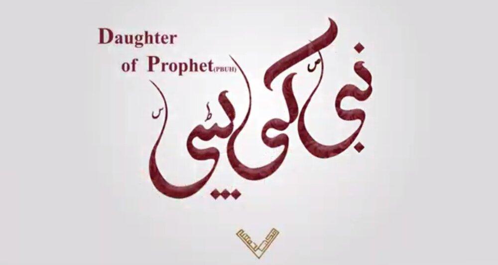 شارٹ اسلامی فیلم/نبی(ص) کی بیٹی