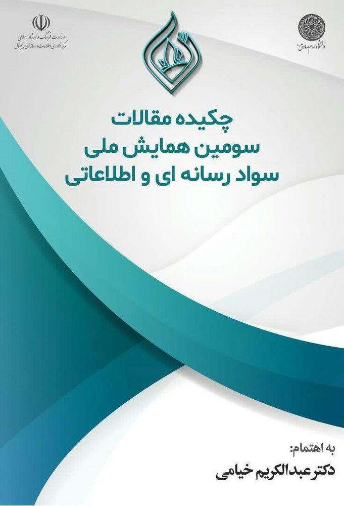 انتشار کتاب چکیده مقالات همایش ملی سواد رسانهای