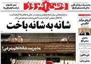 صفحه اول روزنامههای یک شنبه ۵ بهمن ۹۹