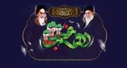 اطلاعیه اعزام مبلغ دفتر تبلیغات اسلامی به مناسبت دهه مبارک فجر