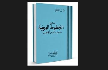 پاسخ ۶۰ سال قبل آیت الله العظمی صافی به اشکالات محب الدین خطیب وهابی+ متن عربی