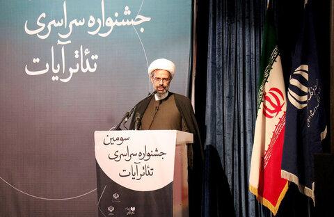 الحفل الختامي للمهرجان الوطني مسرح الآيات الثالث في مدينة بجنورد شمالي شرقي إيران
