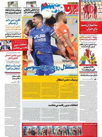 صفحه اول روزنامههای یک شنبه 5 بهمن ۹۹
