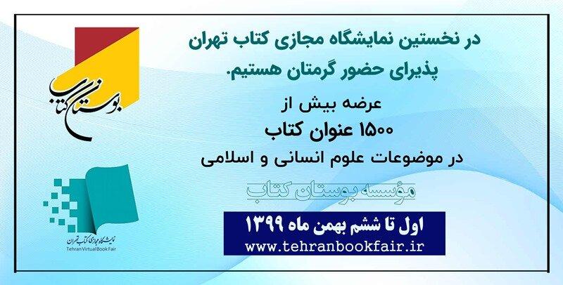 مؤسسه بوستان کتاب در نمایشگاه مجازی کتاب تهران حضور یافت