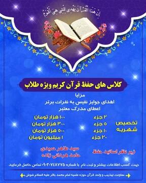 طلاب شوش حافظ قرآن می شوند