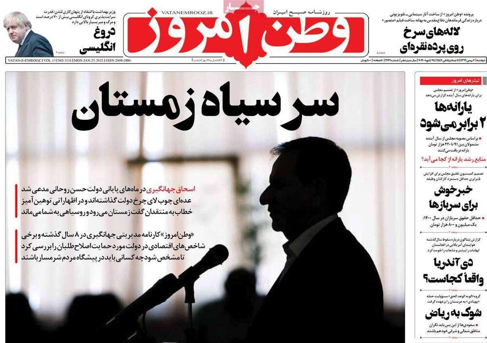 صفحه اول روزنامههای دوشنبه ۶ بهمن ۹۹