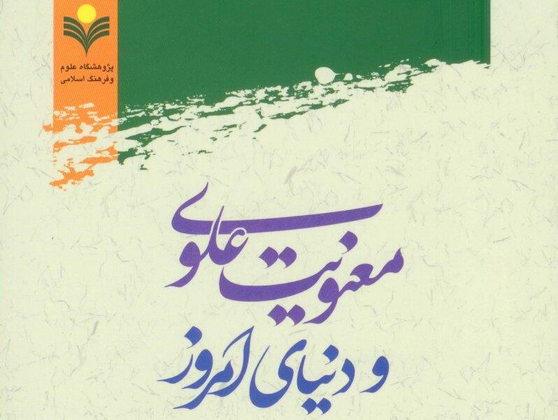 کتاب «معنویت علوی و دنیای امروز» منتشر شد - خبرگزاری حوزه