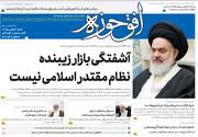 جدیدترین شماره هفته نامه افق حوزه منتشر شد+ دانلود