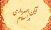 شیوه های همسرداری در سیره فاطمی و علوی/ همسرداری جهاد در راه خدا است