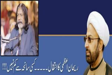 ڈاکٹر ریحان اعظمی کا انتقال کسی سانحہ سے کم نہیں، حجۃ الاسلام ڈاکٹر سندرالوی