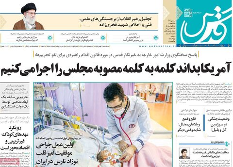 صفحه اول روزنامههای سه شنبه 7 بهمن ۹۹