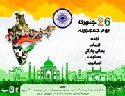 ایران میں ہندوستانی طلبہ نے منائی یوم جمہوریہ کی یاد