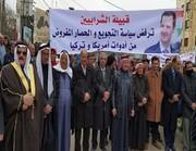 شمالی شام میں امریکی حمایت یافتہ دہشتگردوں کے خلاف عوامی مظاہرہ