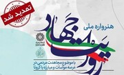 """مهلت شرکت در هنرواره """"روایت جهاد"""" تا پایان بهمن تمدید شد"""