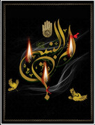 نقش سوز و گدازهای ام البنین(س) در ترویج مکتب امام حسین علیه السلام