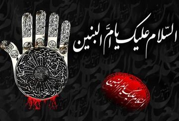 فیلم   روضهخوانی رهبر معظم انقلاب در مصیبت حضرت امالبنین (س)
