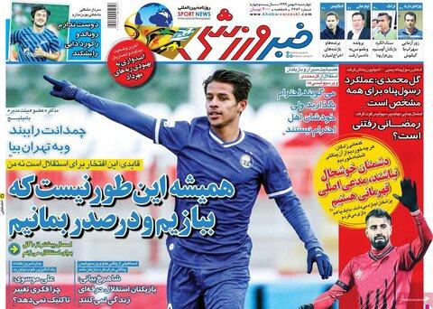 صفحه اول روزنامههای چهار شنبه 8 بهمن ۹۹