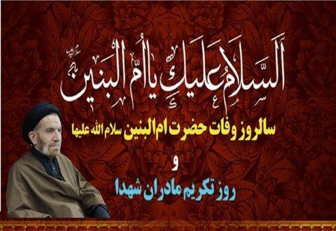 پیام تسلیت امام جمعه خرم آباد به مناسبت سالرز وفات حضرت ام البنین (س)