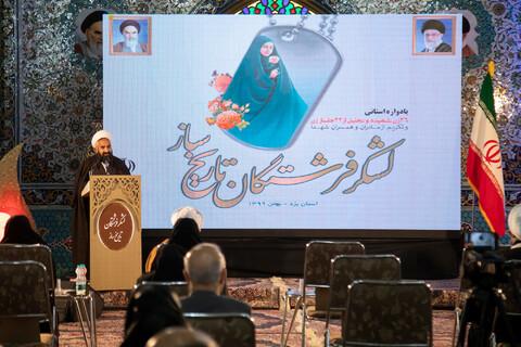 یادواره شهدای زن استان یزد به روایت تصویر
