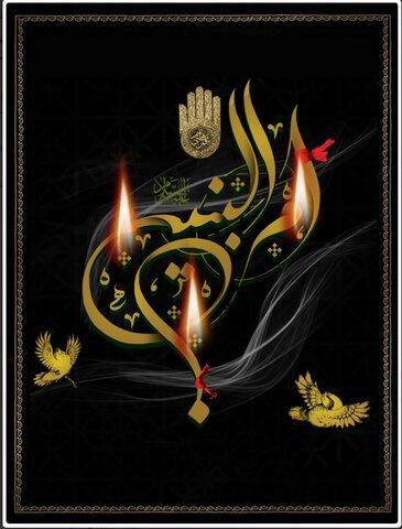 نقش سوز و گدازهای ام البنین(ع) در ترویج مکتب امام حسین علیه السلام