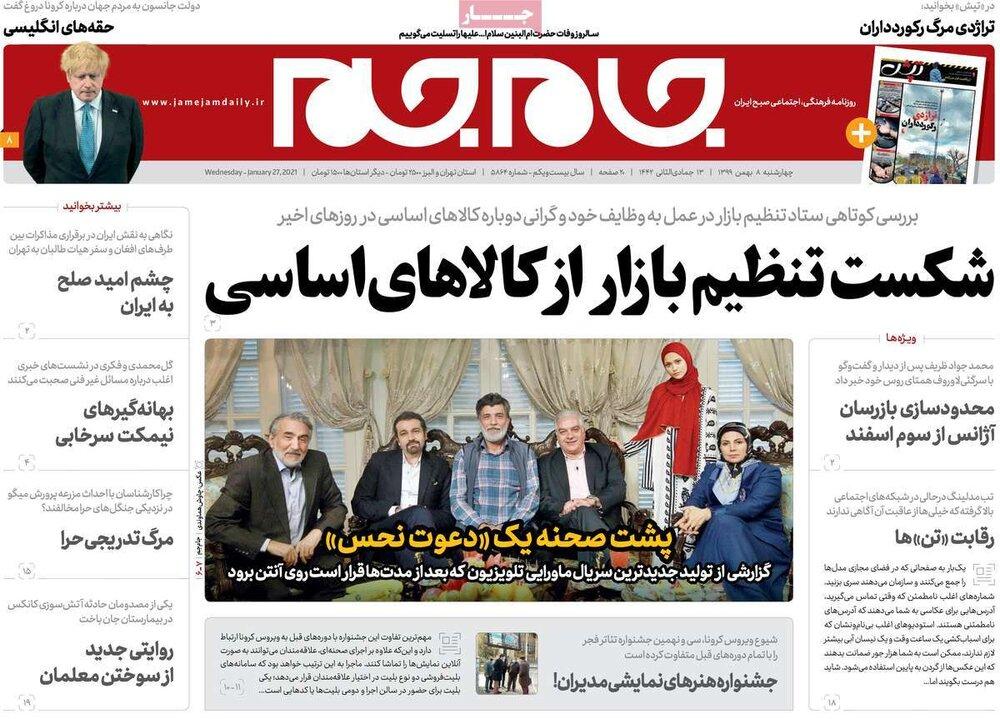 صفحه اول روزنامههای چهار شنبه ۸ بهمن ۹۹
