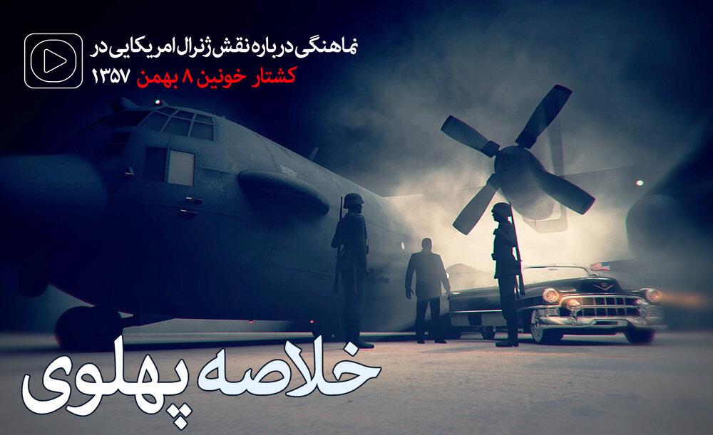نماهنگ   خلاصه پهلوی