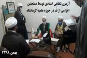 تصاویر/ آزمون شفاهی استادی توسط ممتحنین اعزامی از قم در حوزه علمیه کرمانشاه