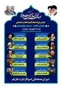 جشن بزرگ دهه فجر انقلاب اسلامی در قم برگزار می شود