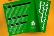 مهلت ارسال مقاله به همایش «مازندران شناسی و الگوی اسلامی ایرانی پیشرفت» تمدید شد