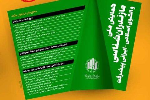 همایش مازندران شناسی الگوی اسلامی ایرانی پیشرفت