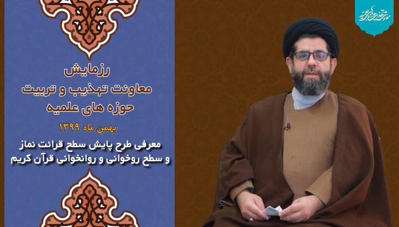 حجت الاسلام حسینی طرح پایش