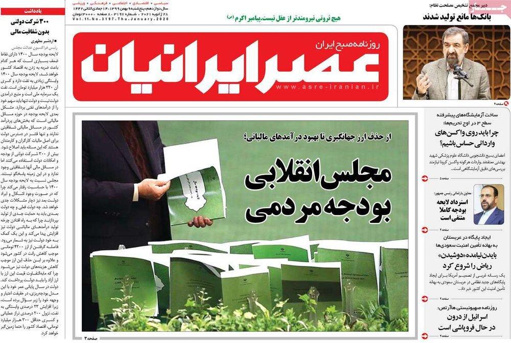 صفحه اول روزنامههای پنج شنبه ۹ بهمن ۹۹