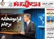صفحه اول روزنامههای شنبه ۱۱ بهمن ۹۹