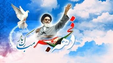 اجرای ۴۰ هزار برنامه به مناسبت دهه فجر در فارس