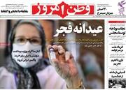 صفحه اول روزنامههای یکشنبه ۱۲ بهمن ۹۹