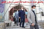 ساختمان جدید مدرسه علمیه امام خمینی(ره) سنقر افتتاح می شود
