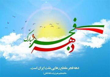 بقاع شاخص استان قم میزبان جشن فجر فاطمی