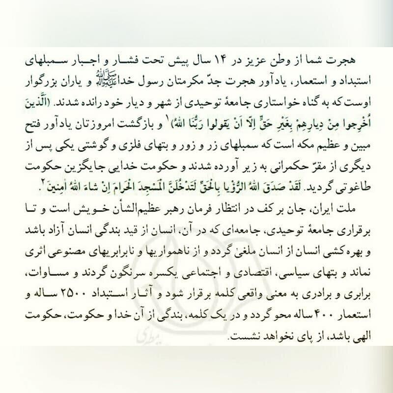متن خیر مقدم استاد مطهری برای امام خمینی