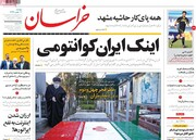 صفحه اول روزنامههای دوشنبه ۱۳ بهمن ۹۹