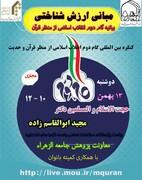 پیش نشست علمی «مبانی ارزش شناختی بیانیه گام دوم انقلاب اسلامی»