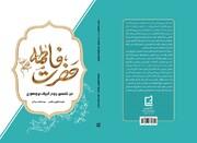 انتشار کتاب «حضرت فاطمه(س) در تفسیر روحالبیان بروسوی»