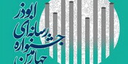 مهلت ارسال آثار به چهارمین جشنواره ابوذر آذربایجان شرقی تمدید شد